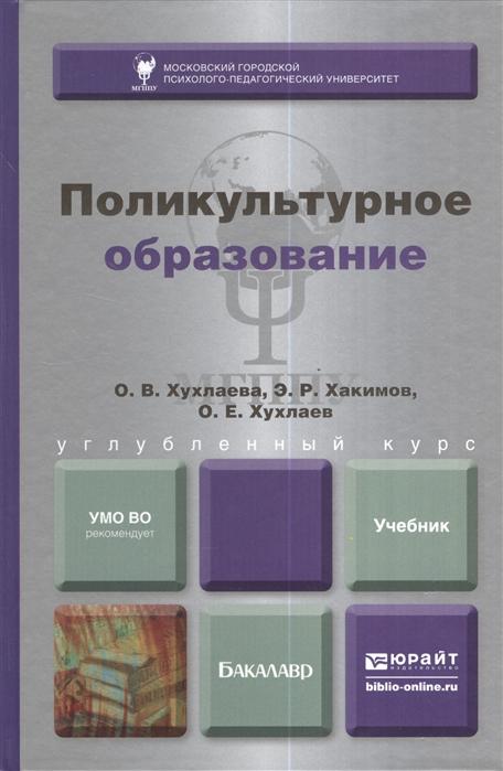 Хухлаева О., Хакимов Э., Хухлаев О. Поликультурное образование Учебник для бакалавров
