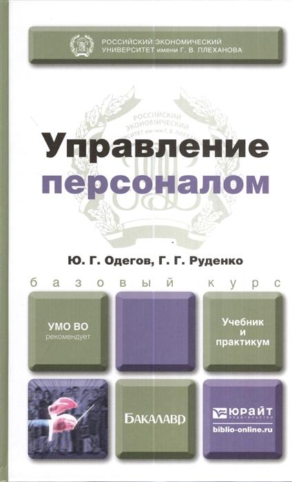 Одеров Ю., Руденко Г. Управление персоналом Учебник для бакалавров дейнека а управление персоналом учебник