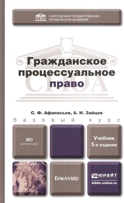 Афанасьев С., Зайцев А. Гражданское процессуальное право Учебник для бакалавров 5-е издание переработанное и дополненное