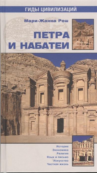 Рош М. Петра и набатеи