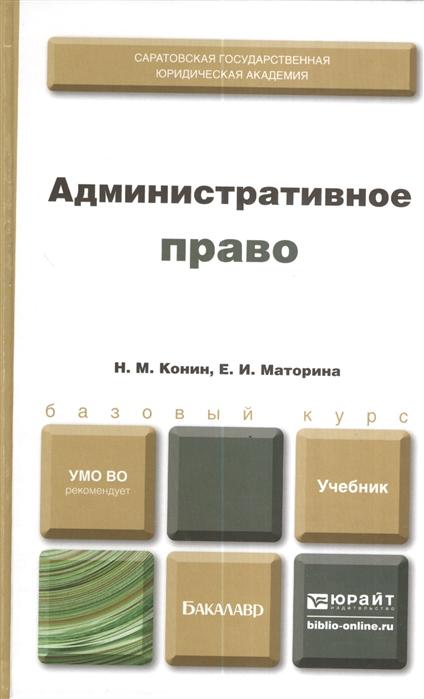 Конин Н., Маторина Е. Административное право Учебник для бакалавров перельман я занимательная физика