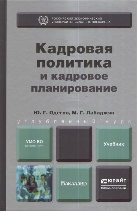 Кадровая политика и кадровое планирование Учебник для вузов