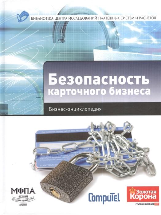 Безопасность карточного бизнеса Бизнес-энциклопедия