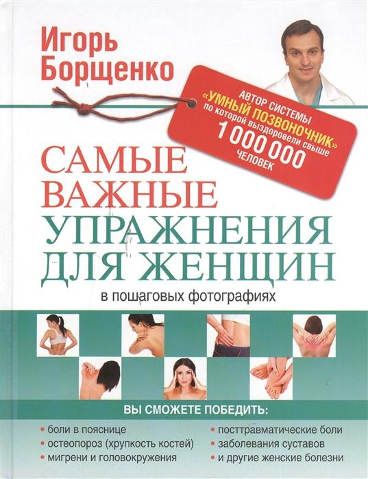 Борщенко И. Самые важные упражнения для женщин в пошаговых фотографиях наталья копыстыринская мультиварка лучшие рецепты в пошаговых фотографиях