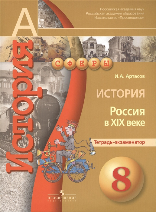 Артасов И. История Россия в XIX веке 8 класс Тетрадь-экзаменатор цены