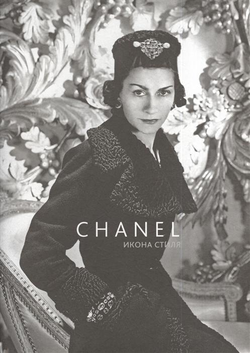Монталамбер К. Chanel Икона стиля монталамбер к chanel икона стиля