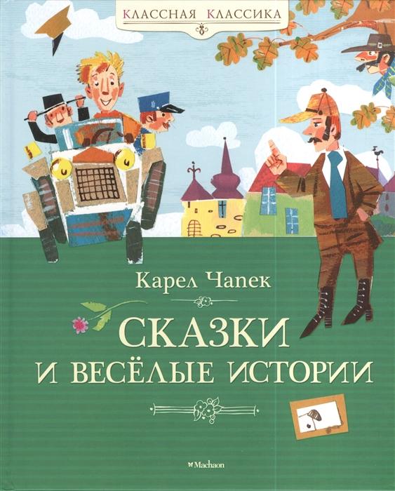 Чапек К. Сказки и веселые истории чапек к дашенька или история щенячьей жизни