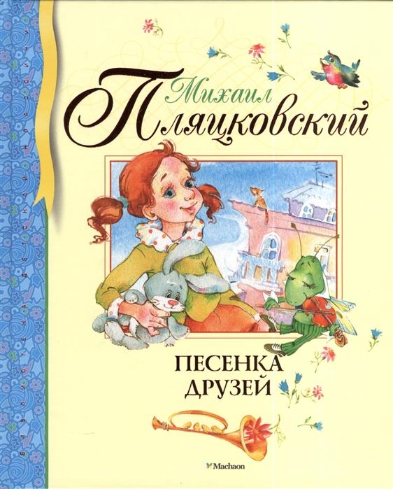 цена на Пляцковский М. Песенка друзей Стихи и песенки
