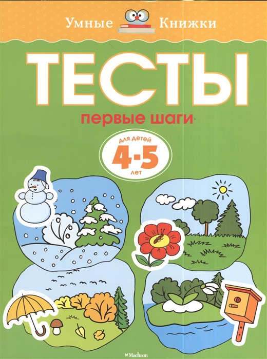 Земцова О. Тесты Первые шаги Для детей 4-5 лет земцова о логопедические тесты для детей 4 5 лет