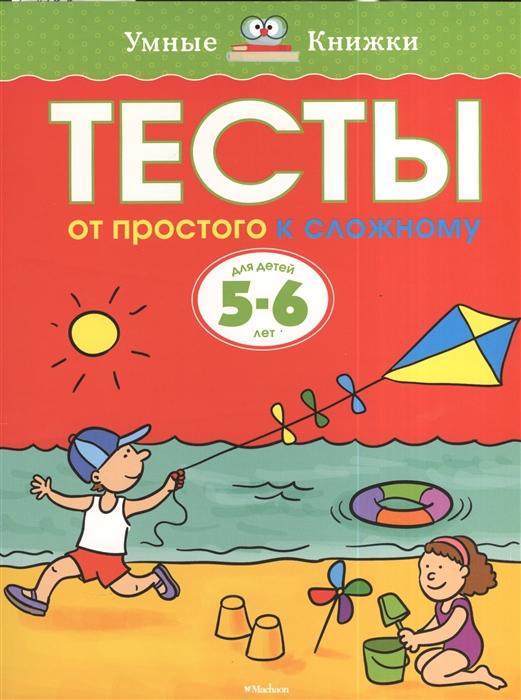 Земцова О. Тесты От простого к сложному Для детей 5-6 лет