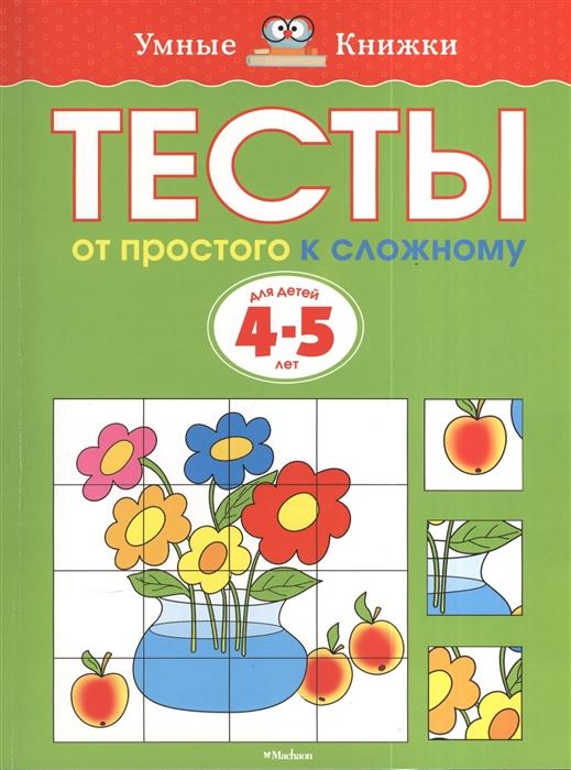 Земцова О. Тесты От простого к сложному Для детей 4-5 лет бакунева н от простого к сложному тесты для детей 2 3 года