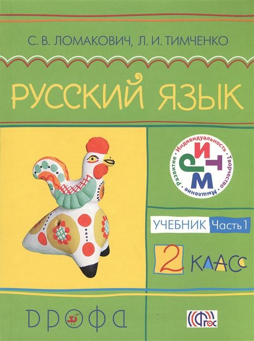 Ломакович С., Тимченко Л. Русский язык 2 класс Учебник в двух частях Часть 1 3-е издание стереотипное