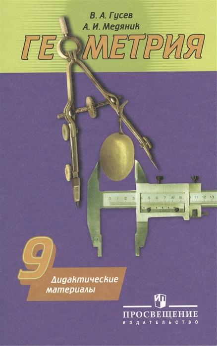 Гусев В., Медяник А. Геометрия 9 класс Дидактические материалы 12-е издание гусев и е дворцовая кулинария