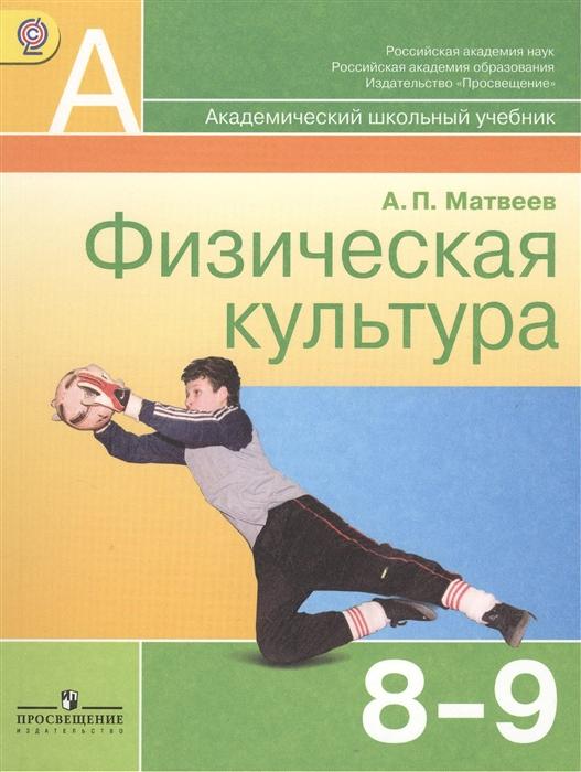 Физическая культура 8-9 классы Учебник для общеобразовательных учреждений