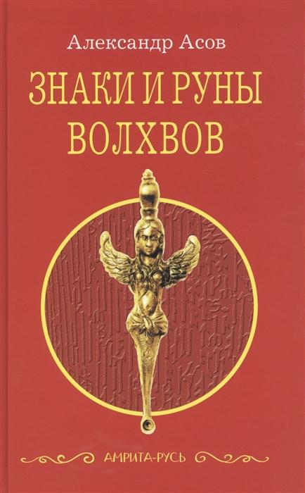 Асов А. Знаки и руны волхвов асов а и руны знаки и мистерии славян 2 е издание