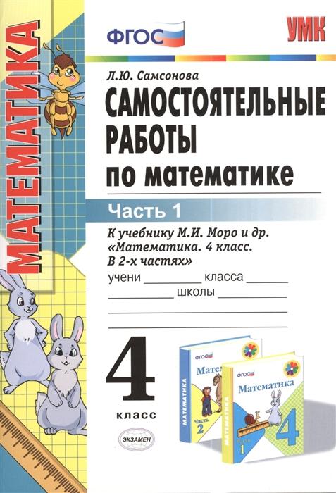 Самсонова Л. Самостоятельные работы по математике 4 класс Часть 1 К учебнику М И Моро и др Математика 4 класс В 2-х частях