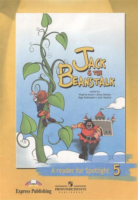 Джек и бобовое зернышко Книга для чтения 5 класс Пособие для учащихся общеобразовательных учреждений 4-е издание