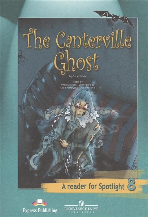 Кентервильское привидение По О Уайльду Книга для чтения 8 класс Пособие для общеобразовательных учреждений