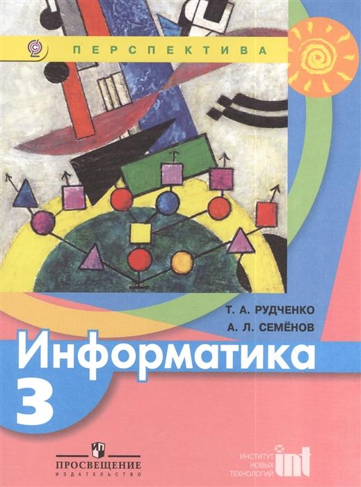 Рудченко Т., Семенов А. Информатика 3 класс Учебник для общеобразовательных организаций цена