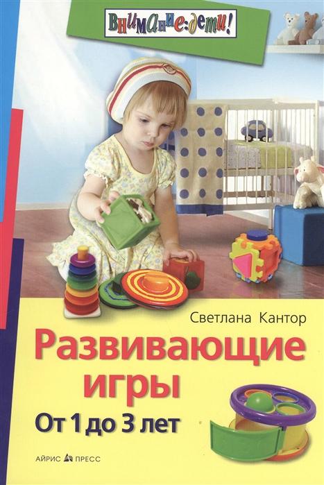 Фото - Кантор С. Развивающие игры От 1 до 3 лет круглова а развивающие игры для малышей от 1 до 3 лет