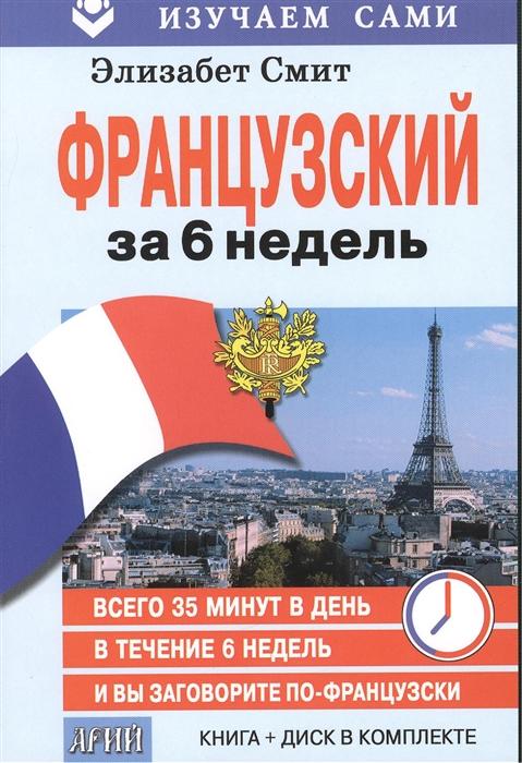 Французский за 6 недель CD в коробке