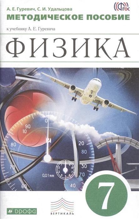 Физика 7 класс Методическое пособие к учебнику А Е Гуревича