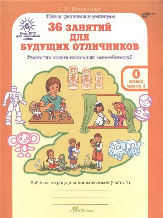 Мищенкова Л. 36 занятий для будущих отличников Развитие познавательных способностей Рабочая тетрадь для дошкольников часть 1