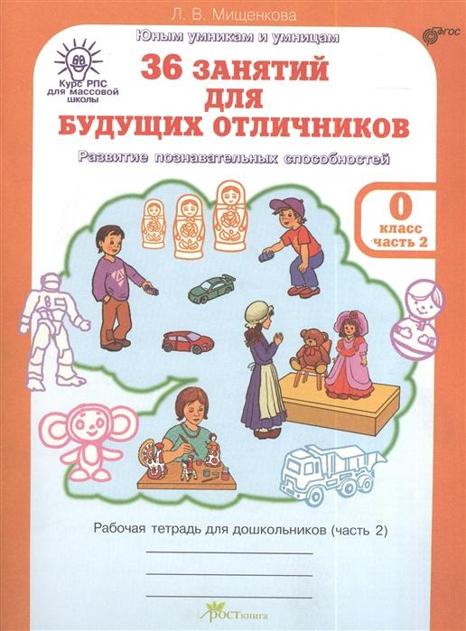 Мищенкова Л. 36 занятий для будущих отличников Развитие познавательных способностей Рабочая тетрадь для дошкольников часть 2