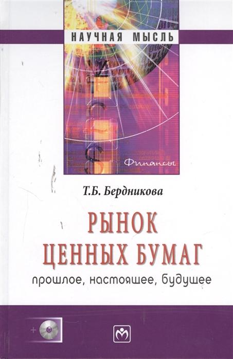 Бердникова Т. Рынок ценных бумаг прошлое настоящее будущее Монография CD судьбы российской интеллигенции прошлое настоящее будущее