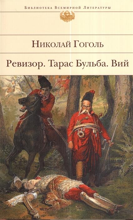 Гоголь Н. Ревизор Тарас Бульба Вий цена