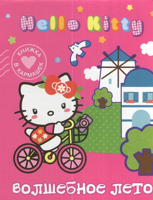 Власенко Н. (ред.-сост.) Hello Kitty Волшебное лето власенко н ред сост подарки от деда мороза