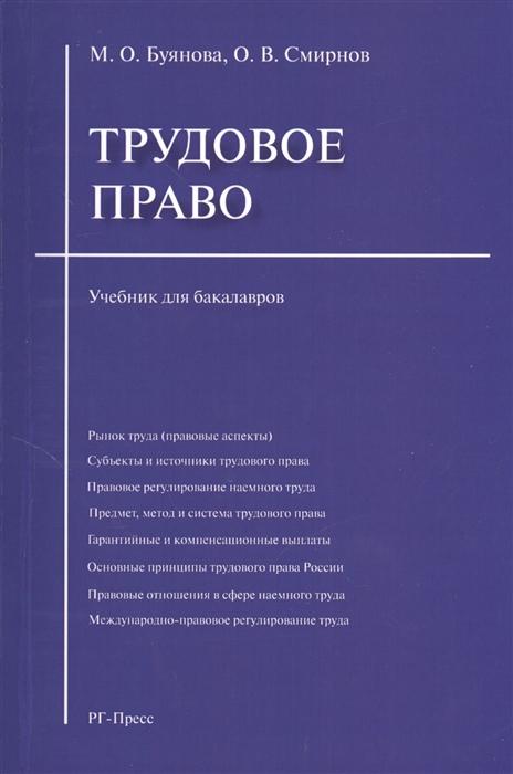 Буянова М., Смирнов О. Трудовое право Учебник для бакалавров сиденье cramer easy worker