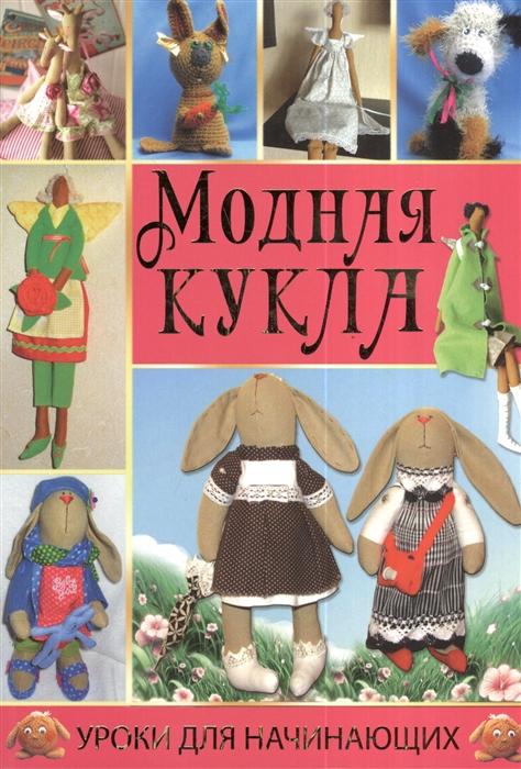 Лебедева Т., Шевченко Т. Модная кукла