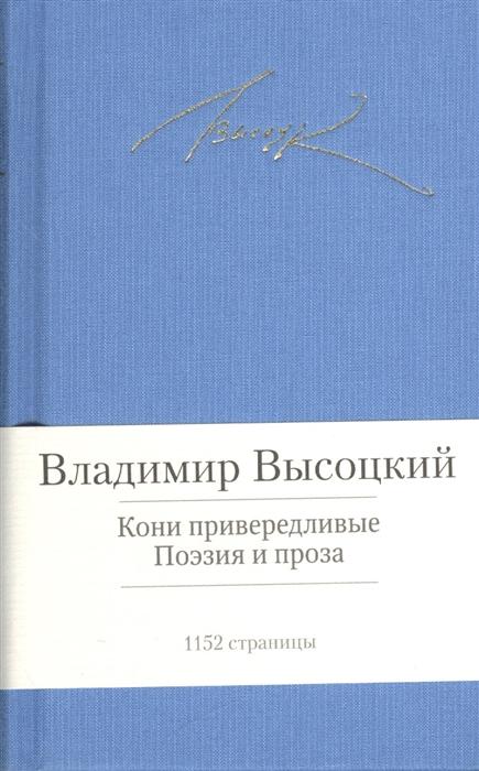 Высоцкий В. Владимир Высоцкий Кони привередливые Поэзия и проза цена