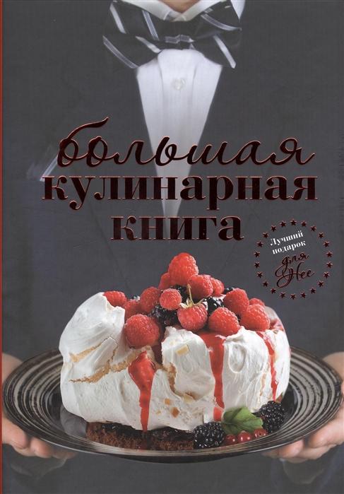 Большая кулинарная книга для него Большая кулинарная книга для нее