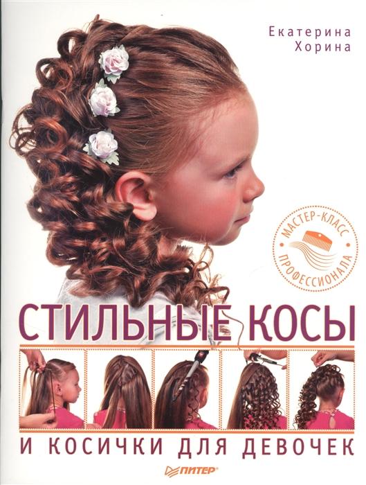 Стильные косы и косички для девочек Мастер-класс профессионала