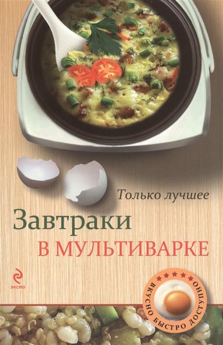 Завтраки в мультиварке самые вкусные рецепты