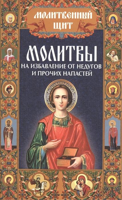 Михалицын П. (сост.) Молитвы на избавление от недугов и прочих напастей