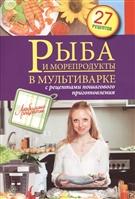 Рыба и морепродукты в мультиварке. С рецептами пошагового приготовления. 27 рецептов