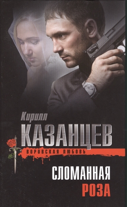 цена Казанцев К. Сломанная роза онлайн в 2017 году