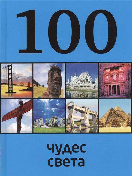 Кигим Т. 100 чудес света
