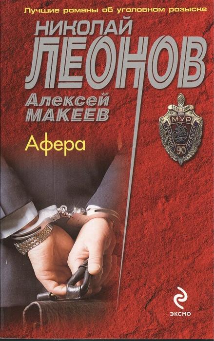 Леонов Н., Макеев А. Афера стоимость