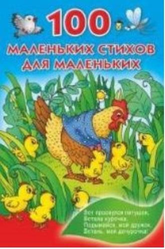 Гайдель Е. (ред.) 100 маленьких стихов для маленьких гайдель е ред животные умные карточки пазлы для вашего малыша