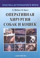 Оперативная хирургия собак и кошек