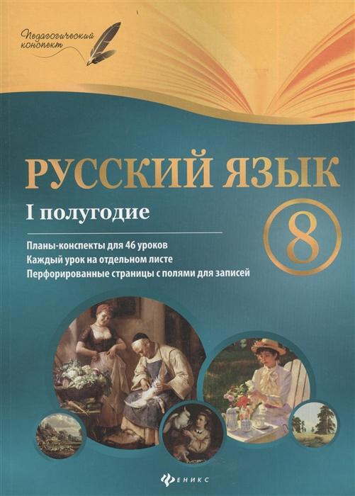 Фефилова Г. Русский язык 8 класс I полугодие Планы-конспекты уроков
