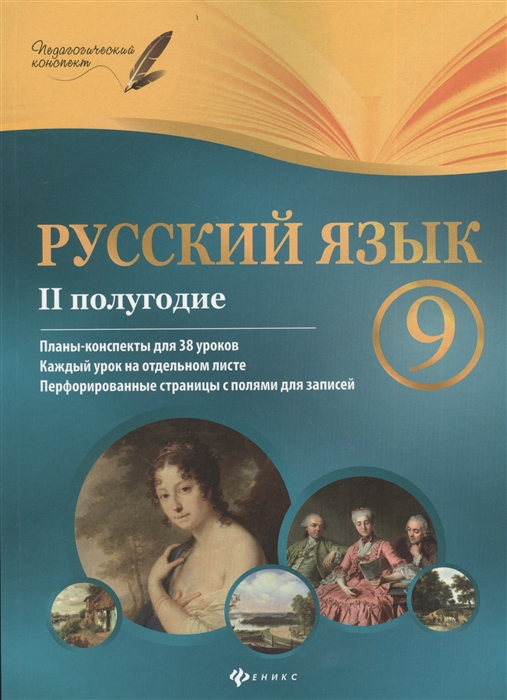 Фефилова Г. Русский язык 9 класс II полугодие Планы-конспекты уроков все цены