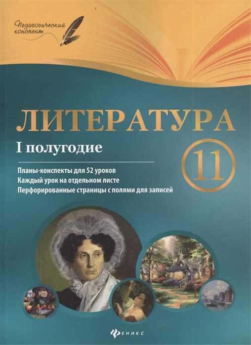 Фефилова Г. Литература 11 класс I полугодие Планы-конспекты уроков все цены