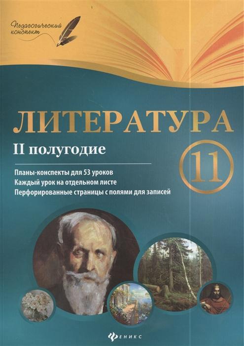 Фефилова Г. Литература 11 класс II полугодие Планы-конспекты уроков все цены
