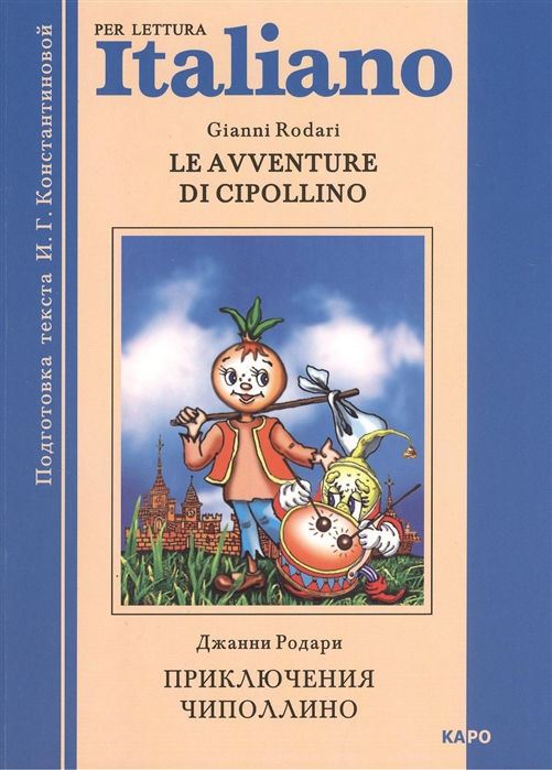 Родари Дж. Приключения Чиполлино Le Avventure Di Cipollino