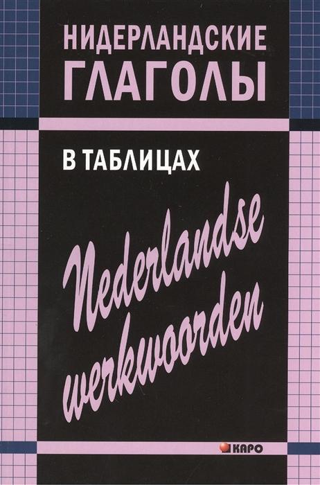 Тимофеева Е. Нидерландские глаголы в таблицах